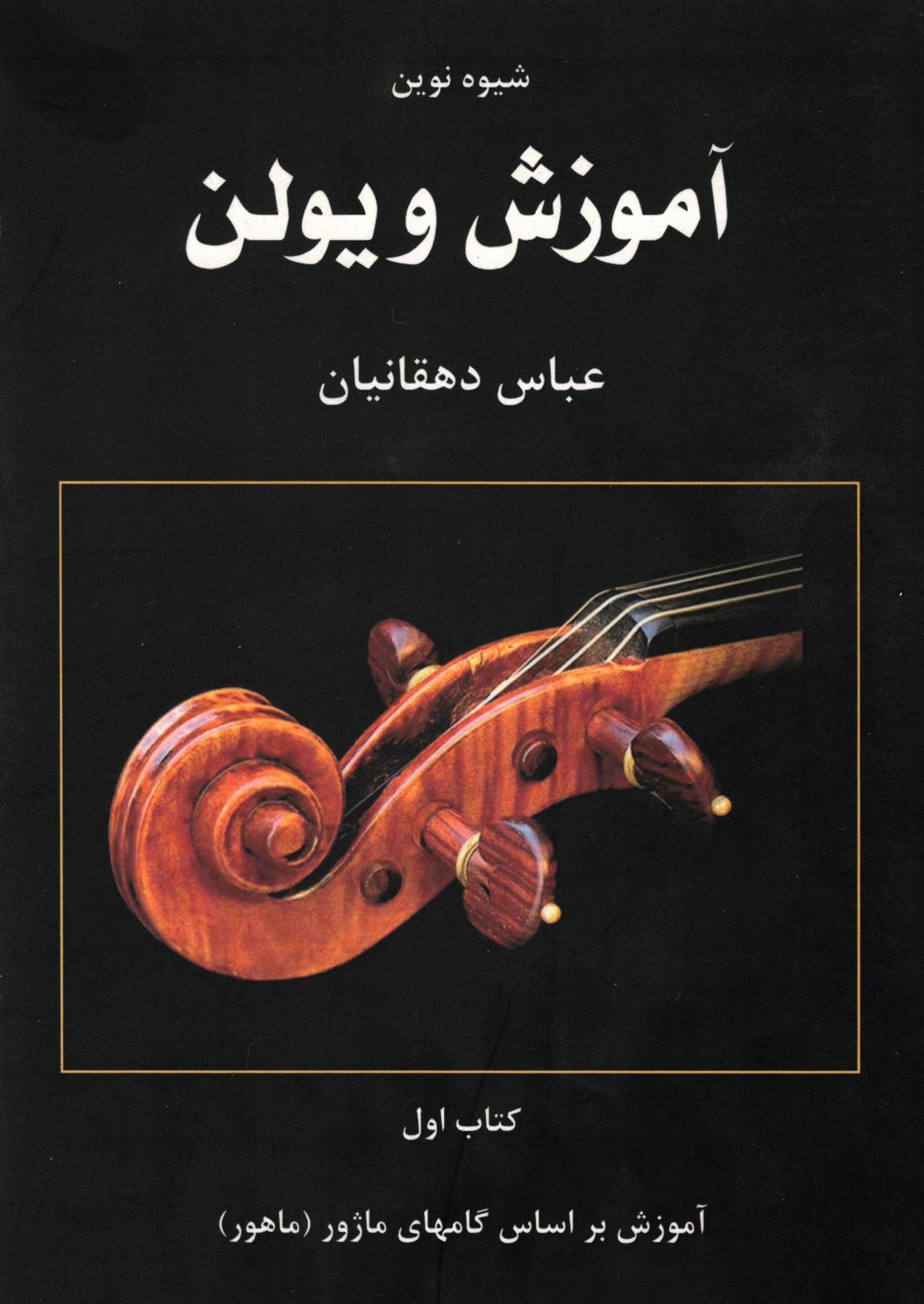 شیوه نوین آموزش ویولن جلد  اول عباس دهقانیان