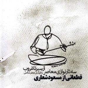 از سیر تا غروب سه تار نوازی معاصر به کوشش جعفر صالحی قطعاتی از مسعود شعاری