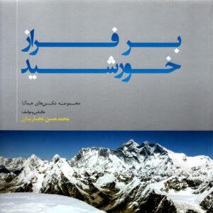 برفراز خورشید مجموعه عکسهای همالیا محمد حسن نجاریان