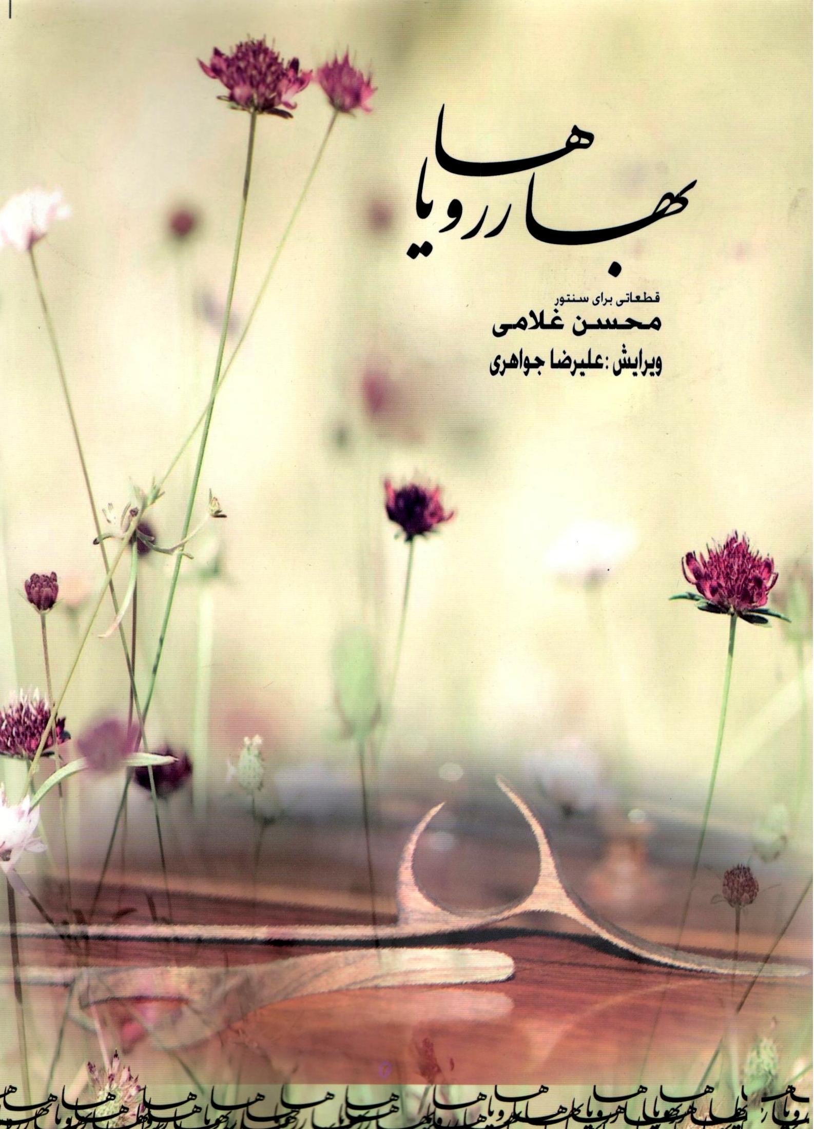 بهاررویاها قطعاتی برای سنتور محسن غلامی