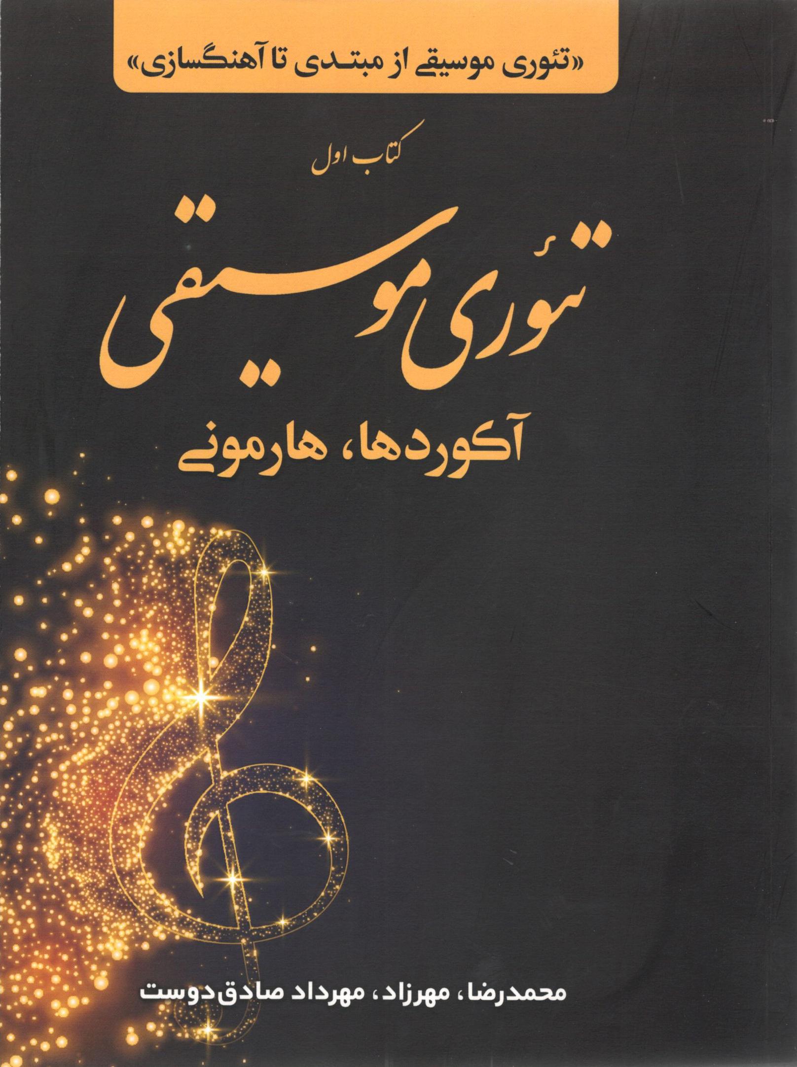 تئوری موسیقی آکوردها و هارمونی ها محمدرضا،مهرزاد،مهرداد صادق دوست