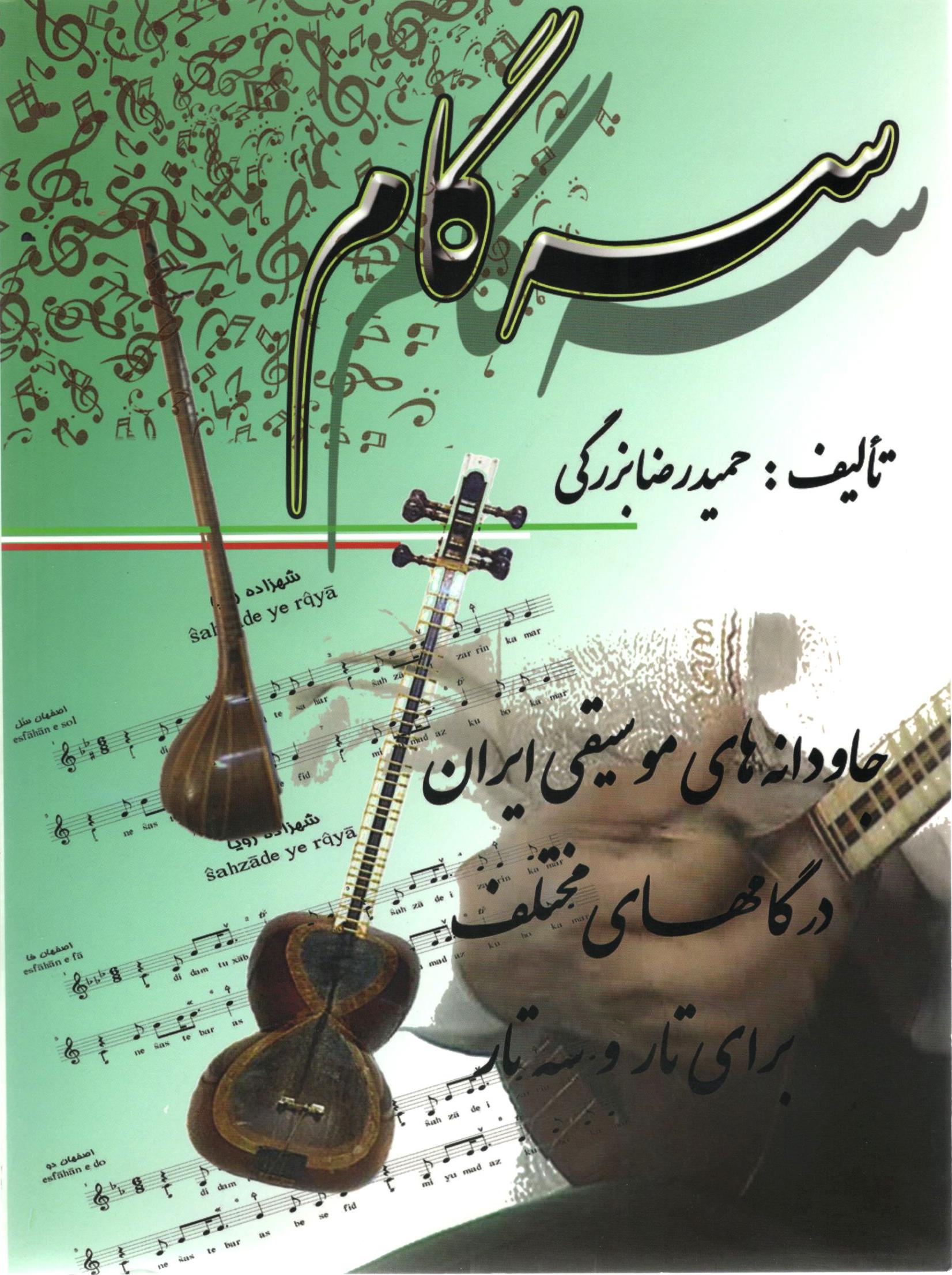 جاودانه های موسیقی ایران در گامهای مختلف تار و سه تار - حمیدرضا بزرگی