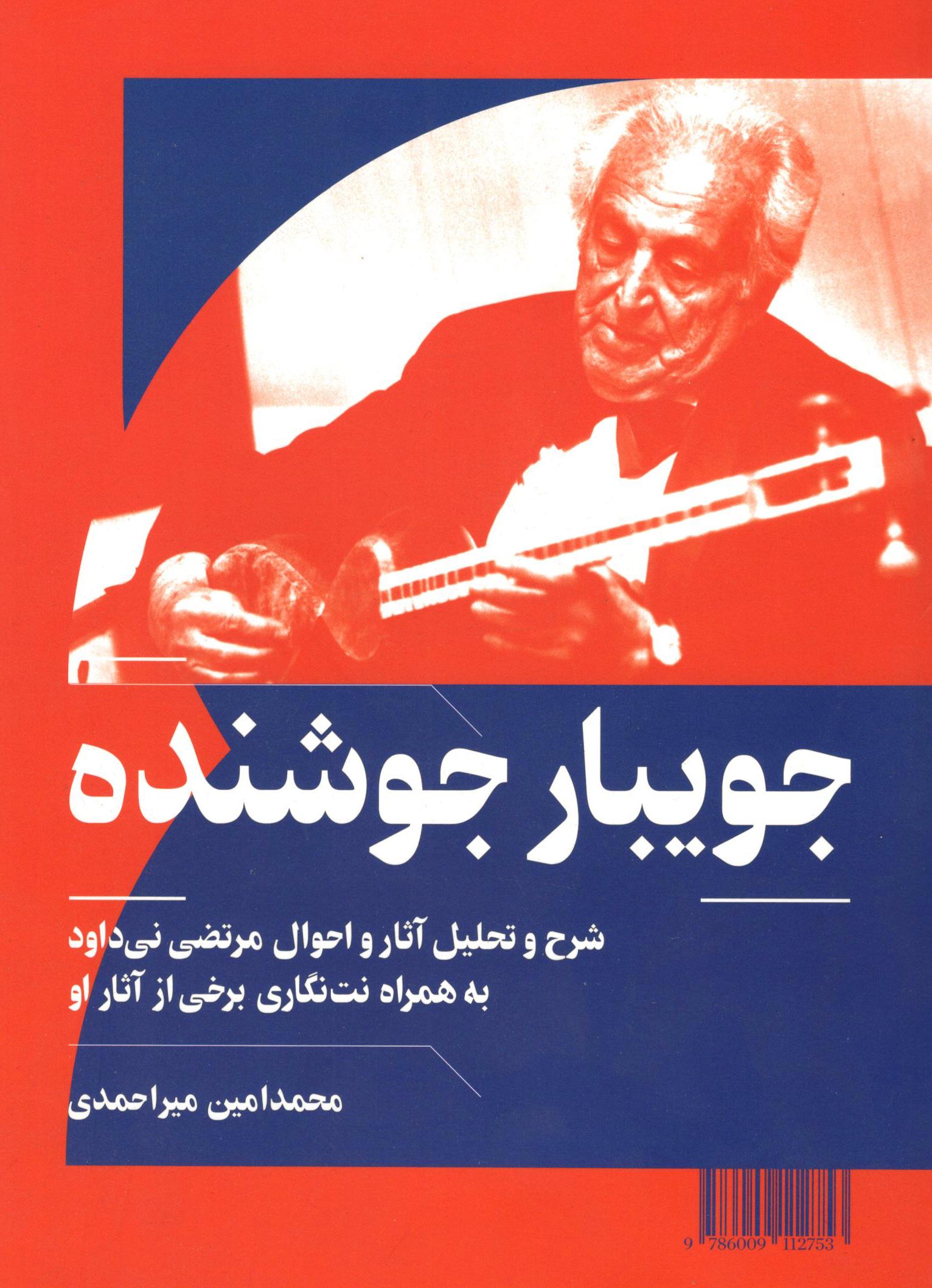 جویبار جوشنده شرح و تحلیل آثار و احوال مرتضی نیداود محمدامین میر احمدی