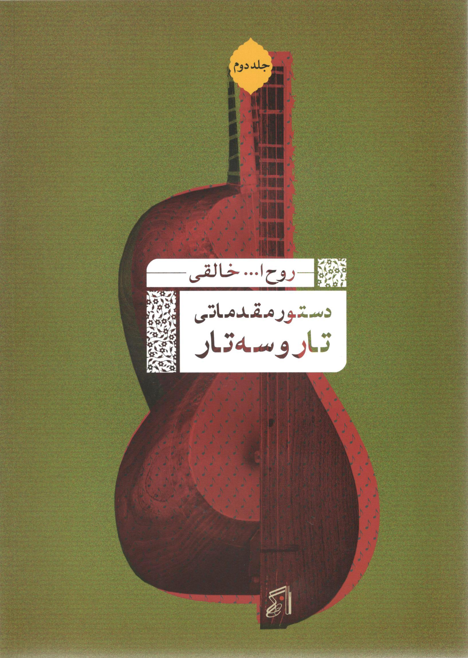 تار و سه تار خالقی 1 نشر عارف
