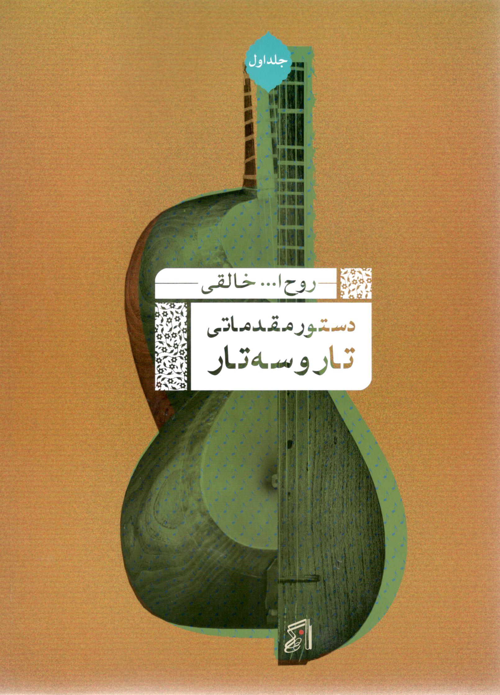 تار و سه تار خالقی 2 نشر عارف
