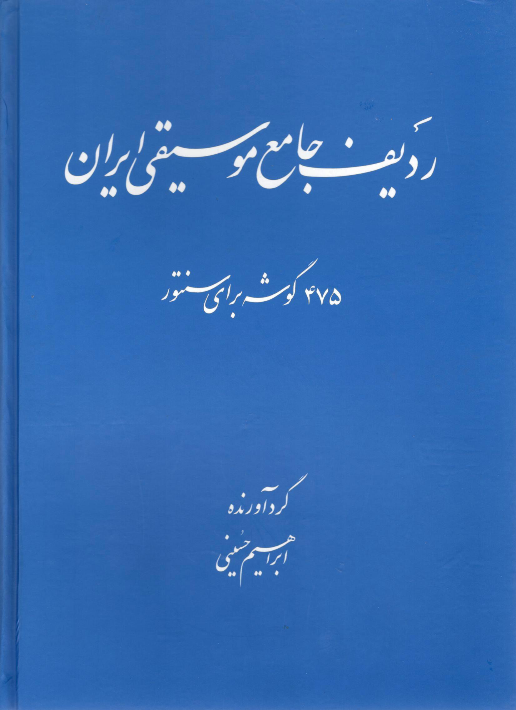 ردیف جامع موسیقی ایران- 475 گوشه برای سنتور-ابراهیم حسینی