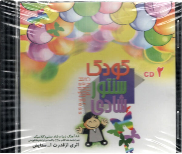 کودک سنتور شادی جلد 2 همراه با سی دی و کاست قدرت اله ستایش