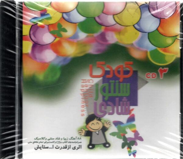 کودک سنتور شادی جلد 3 همراه با سی دی و کاست قدرت اله ستایش