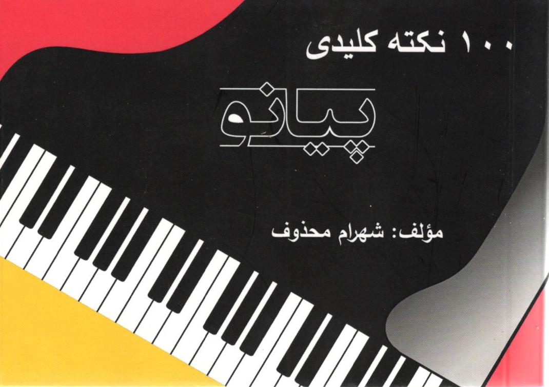 صد نکته کلیدی پیانو شهرام محذوف