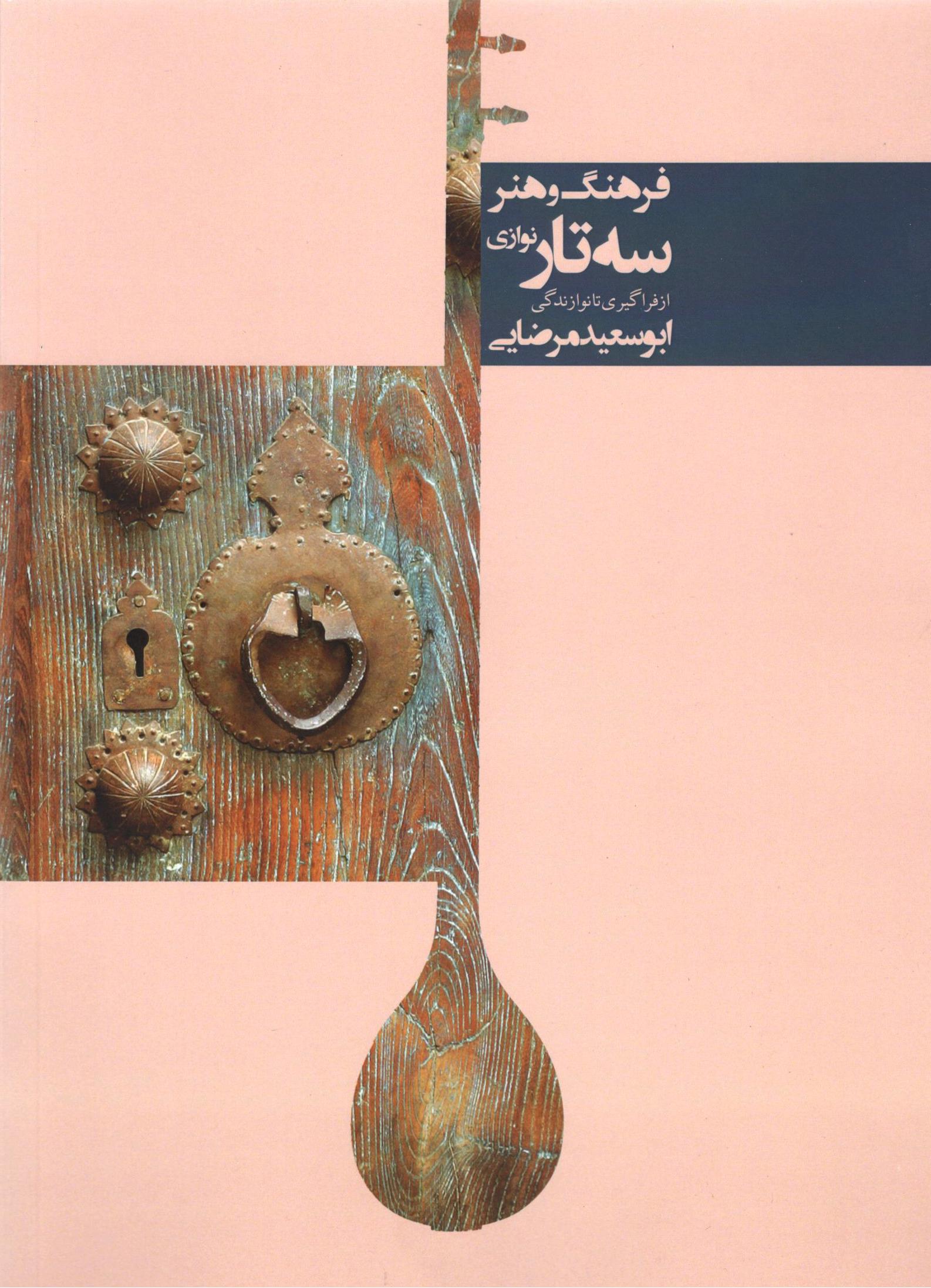 فرهنگ و هنر سه تار نوازی 2سی دی ابو سعید مرضایی