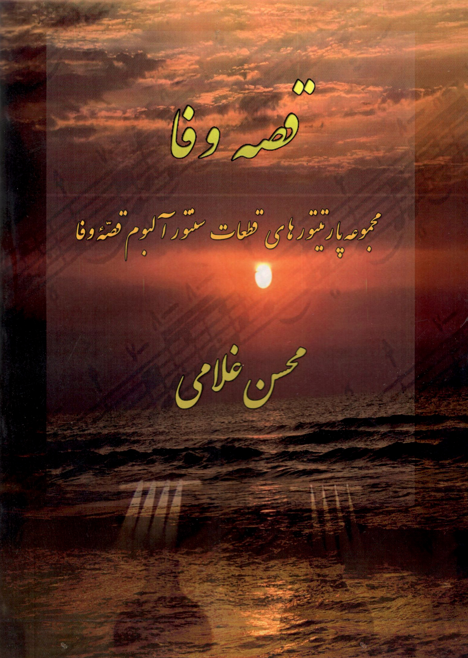 قصه وفا مجموعه پارتیتورهای قطعات سنتور آلبوم قصه وفا ،محسن غلامی