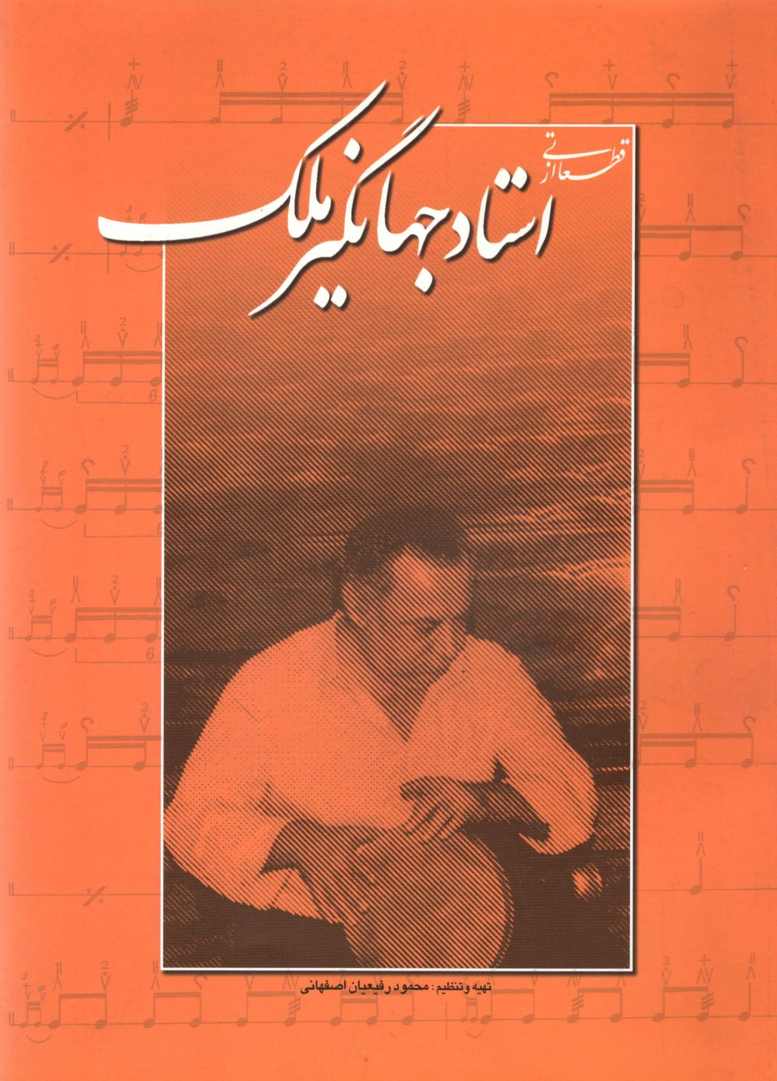 قطعاتی از استاد جهانگیرملک محمود رفیعیان اصفهانی