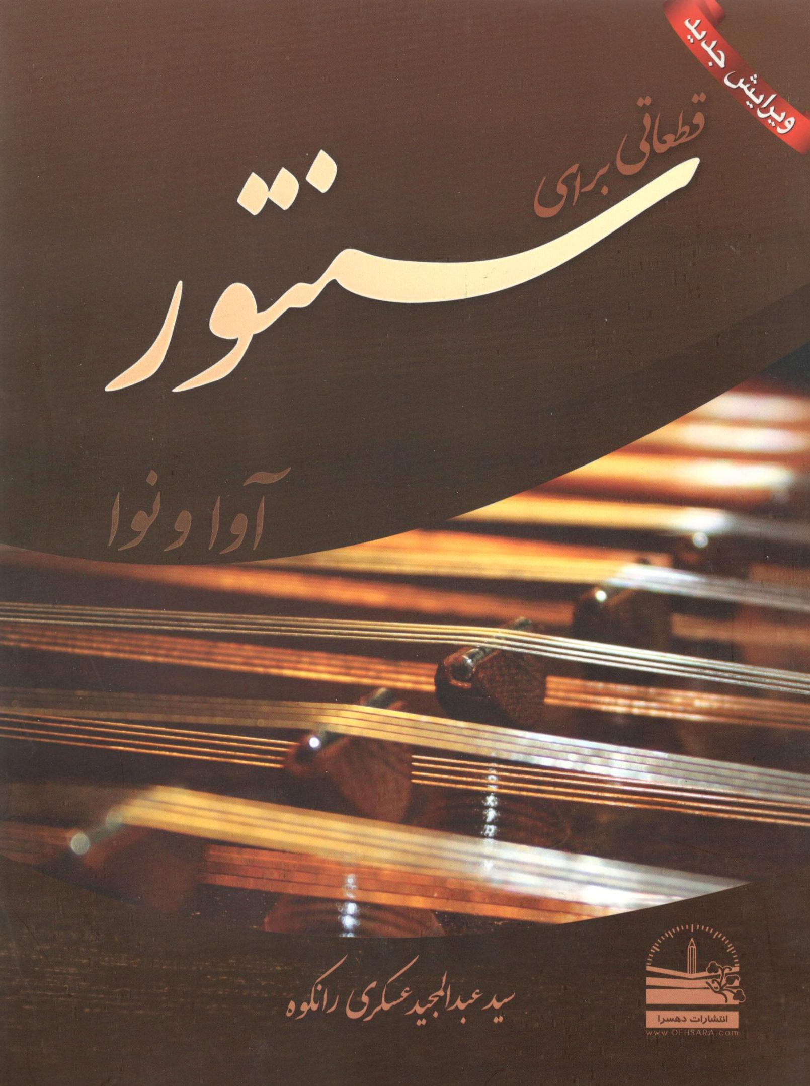 قطعاتی برای سنتور سید عبدالمجید عسکری رانکوه