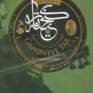 گنجینه مجموعه کامل آثار ضربی استاد علی اکبر شهنازی،حسین مهرانی،حامد صادقی