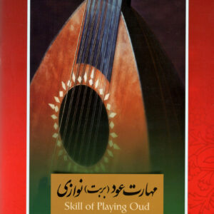 مهارت عود(بربت)نوازی جلد سوم  مجید ناظم پور