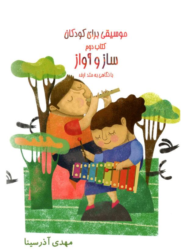 موسیقی برای کودکان ریتم با نگاهی به متد چهار جلدی مهدی آذر سینا