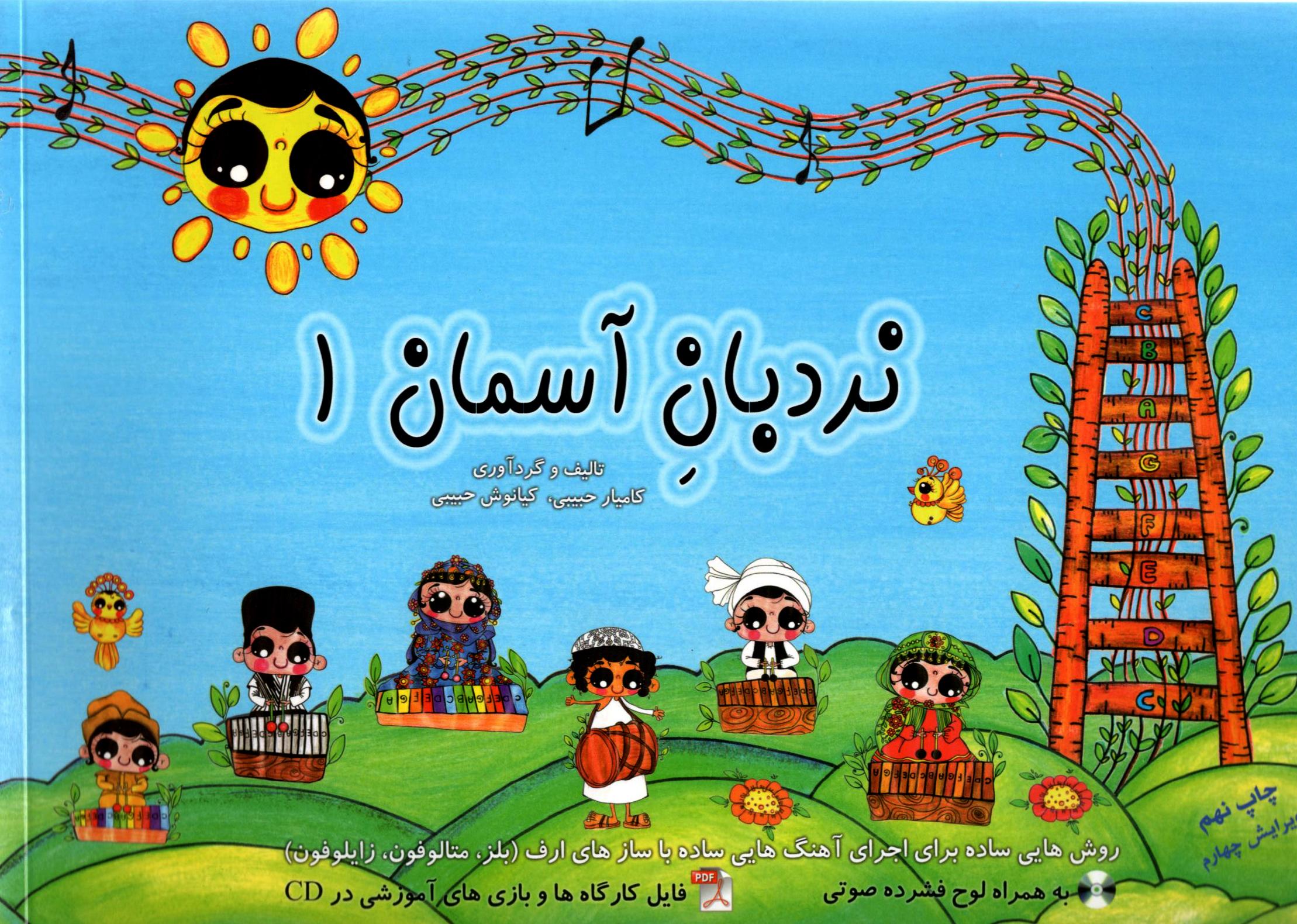 نردبان آسمان 1 بلز کامیار و کیانوش حبیبی