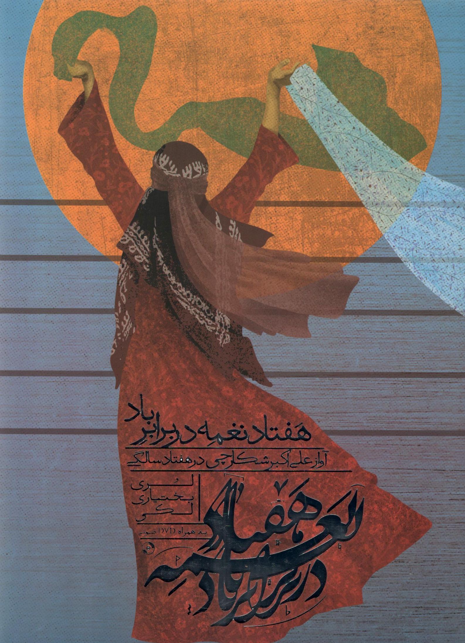 هفتاد نغمه در برابر باد علی اکبر شکارچی