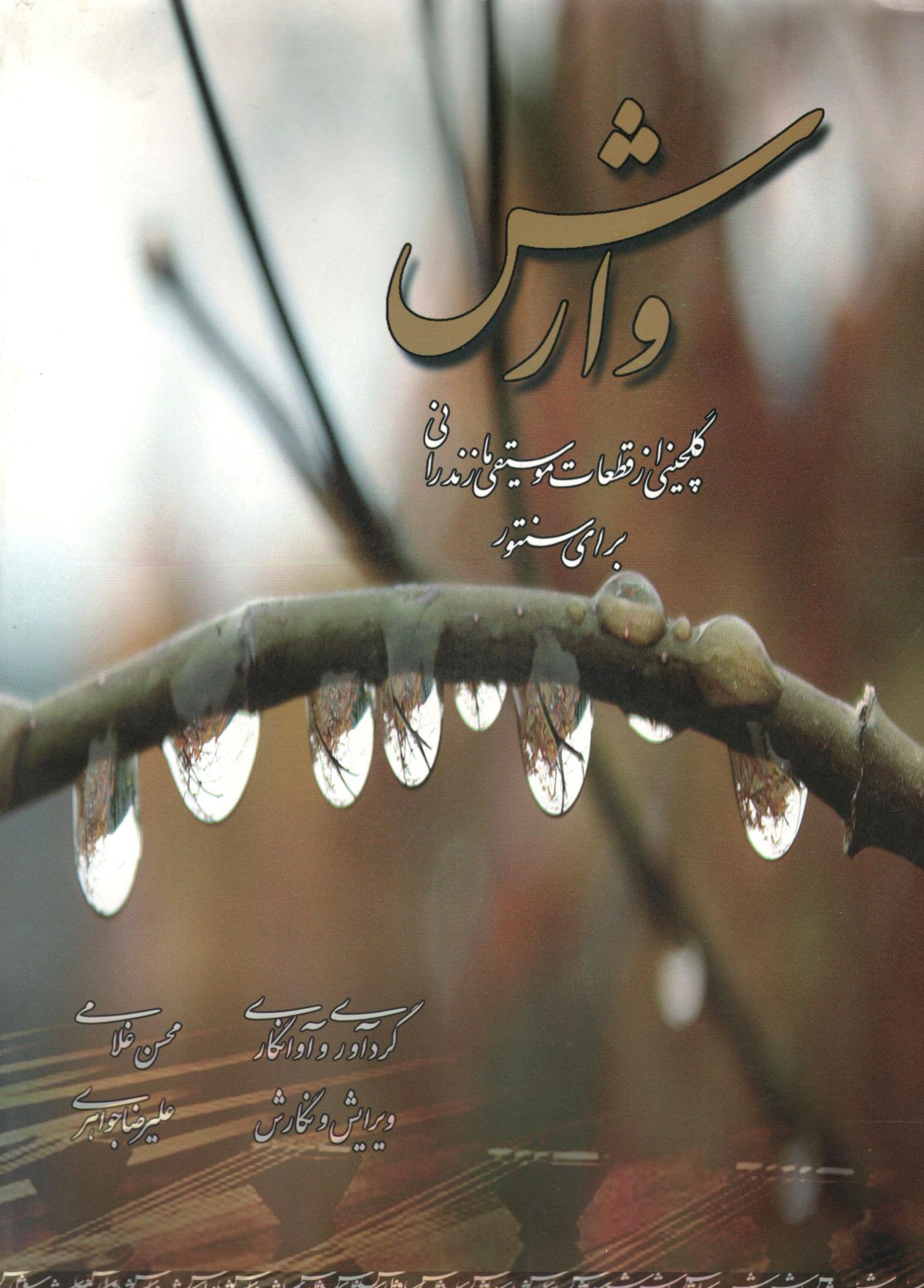 وارش گلچینی از قطعات موسیقی مازندرانی برای سنتور ، محسن غلامی ، غلیرضا جواهری