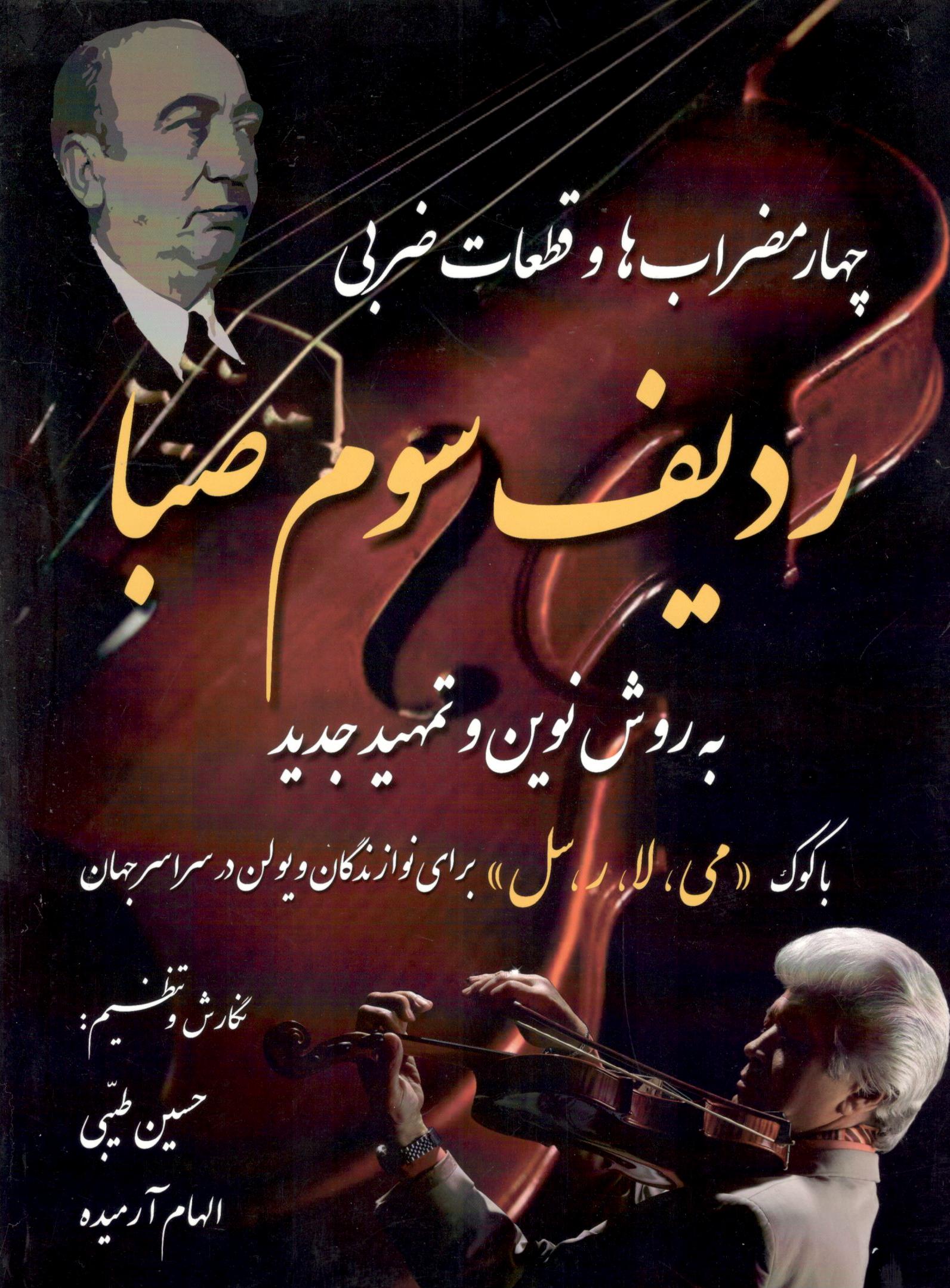 چهار مضرابها و قطعات ضربی ردیف سوم صبا حسین طبیبی و الهام آرمیده