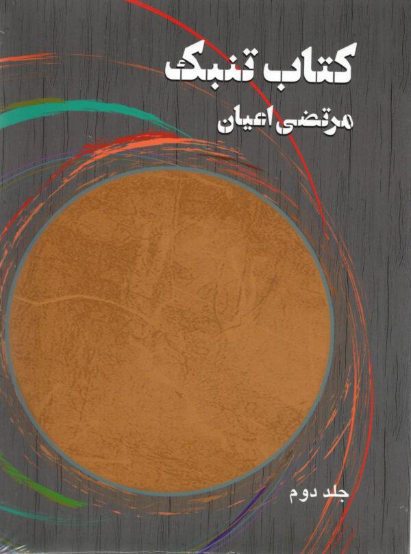 کتاب تنبک دوجلدی مرتضی اعیان