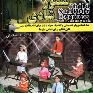 کودک سنتور شادی جلد ۳ همراه با سی دی و کاست قدرت اله ستایش