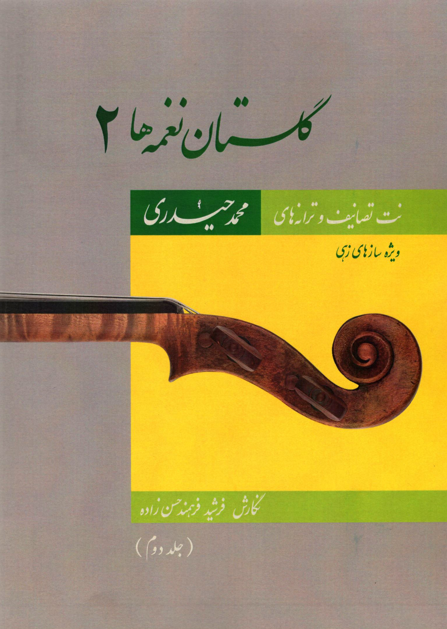 گلستان نغمه ها 2  جلد دوم محمد حیدری و فرشیدفرهمندحسن زاده