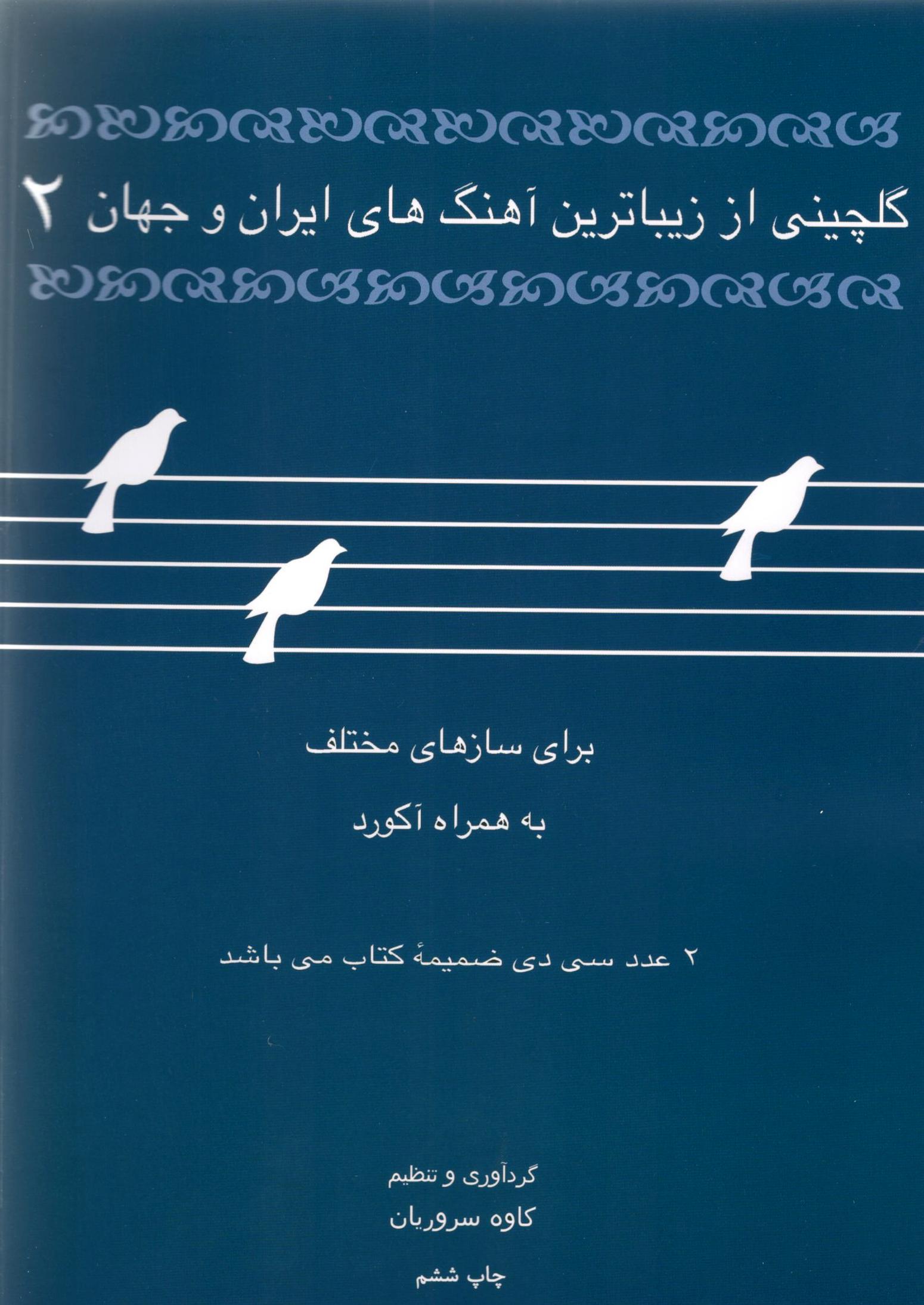 گلچینی از زیباترین آهنگ های ایران و  جهان 2 کاوه سروریان