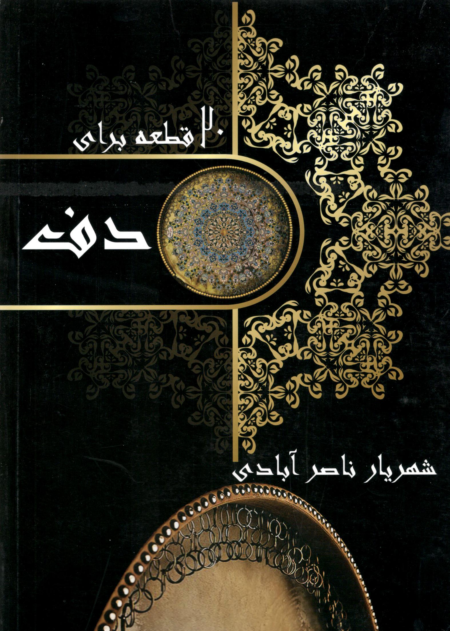 20قطعه برای شهریار ناصرآبادی