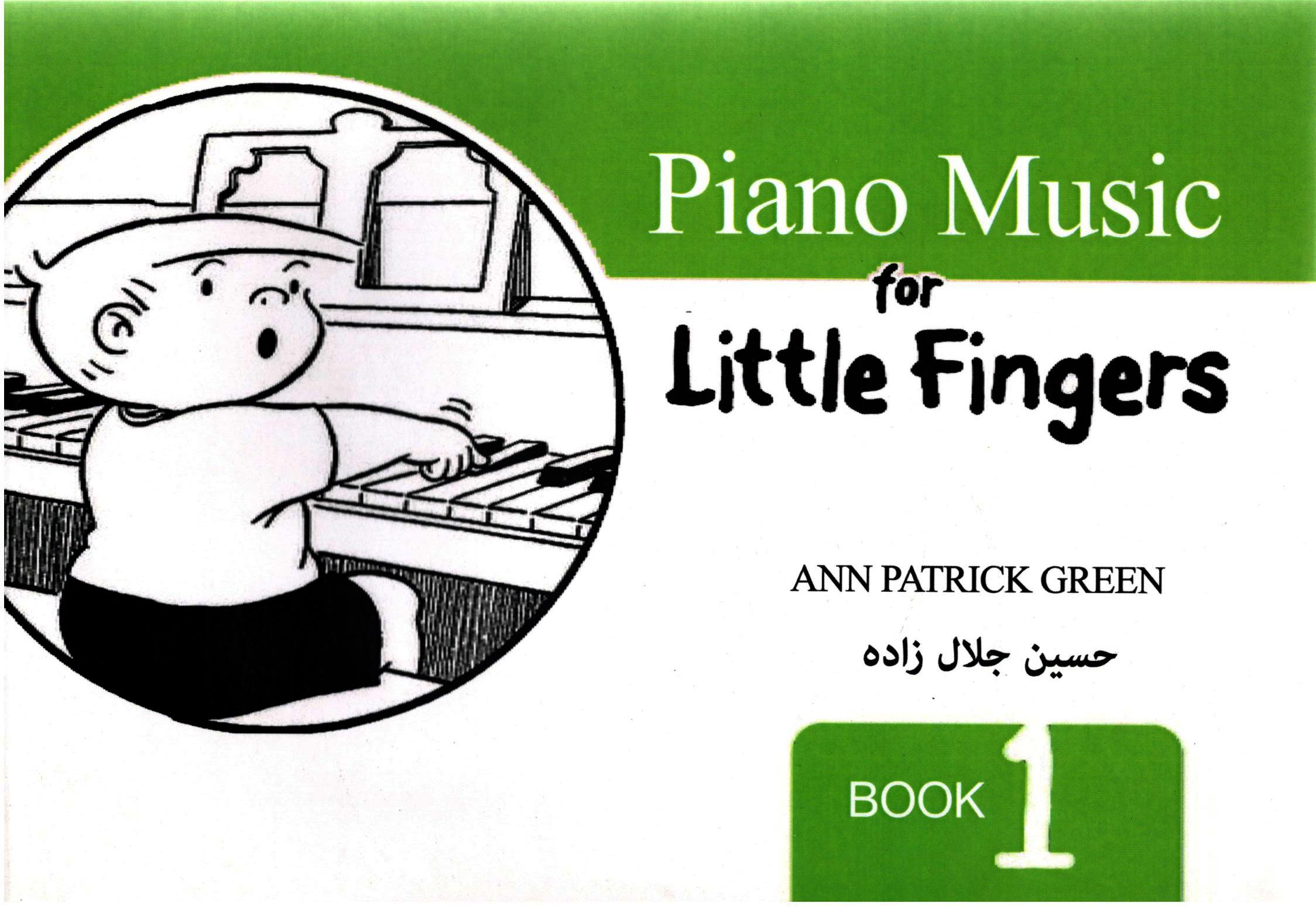 پیانو برای انگشتان کوچک کتاب اول مترجم جلال زاده