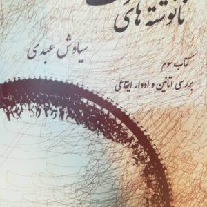 نانوشتههای دف جلد سوم سیاوش عبدی