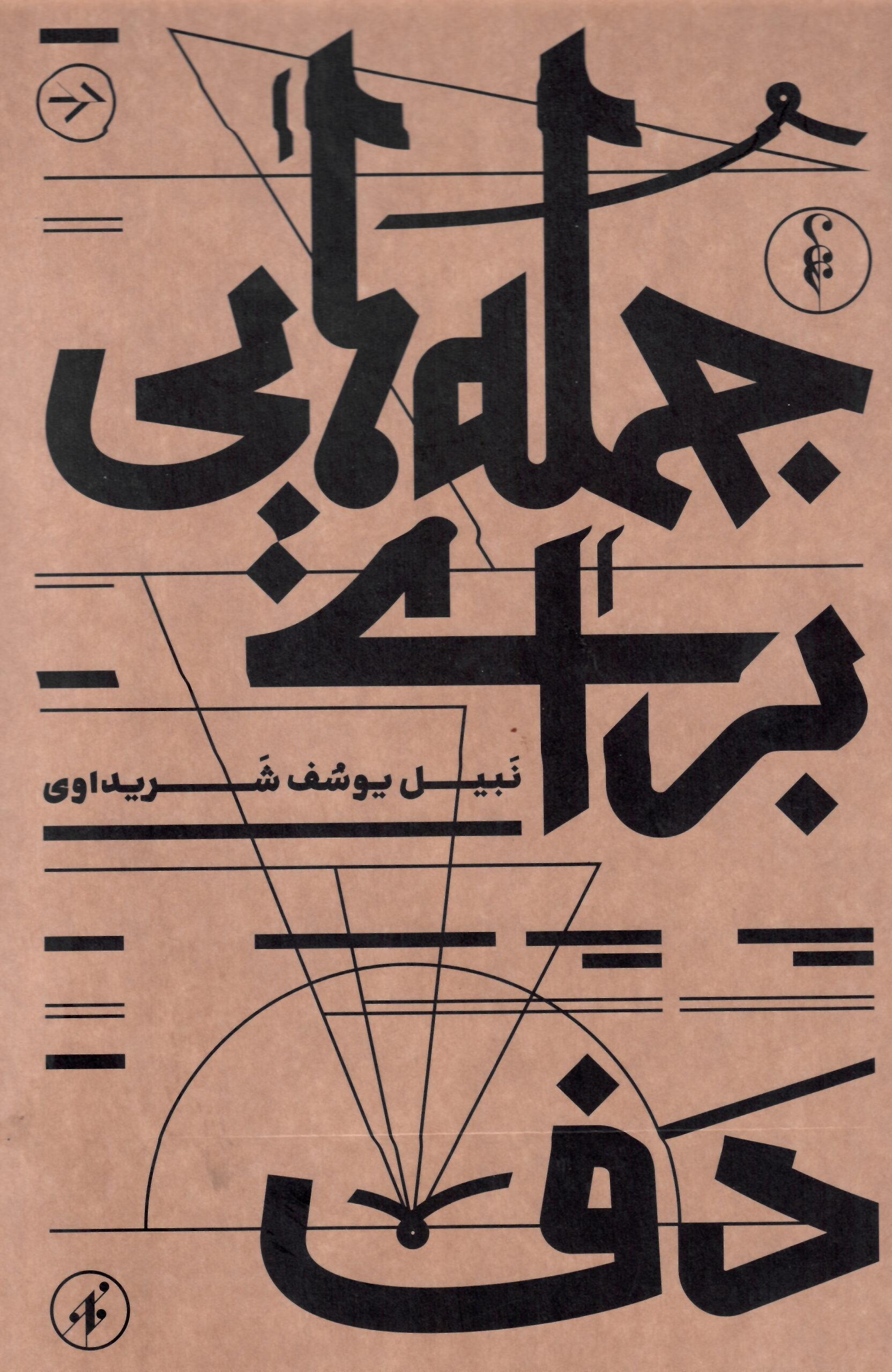 جملههایی برای دف نبیل یوسف شریداوی