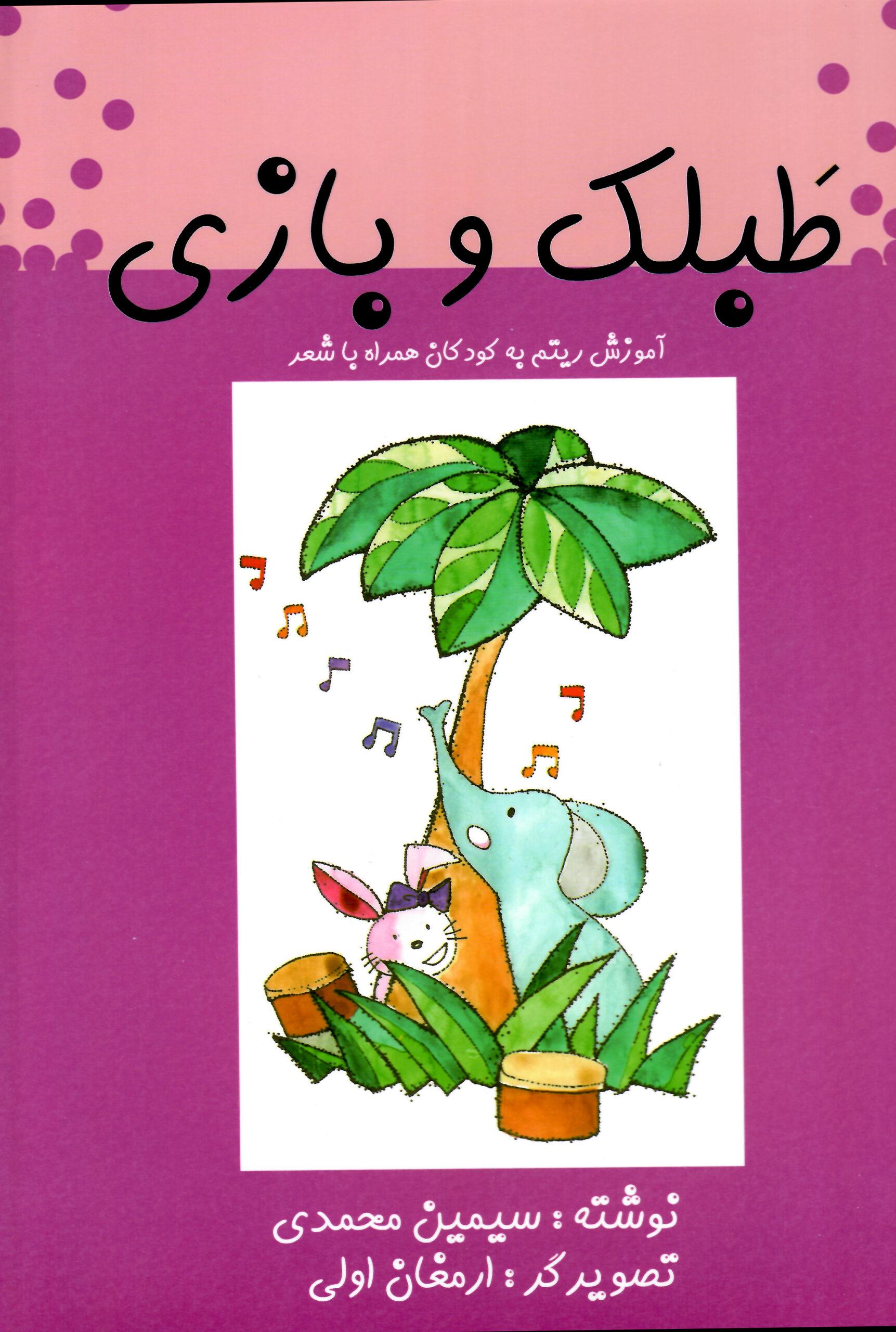 طبلک و بازی، سیمین محمدی