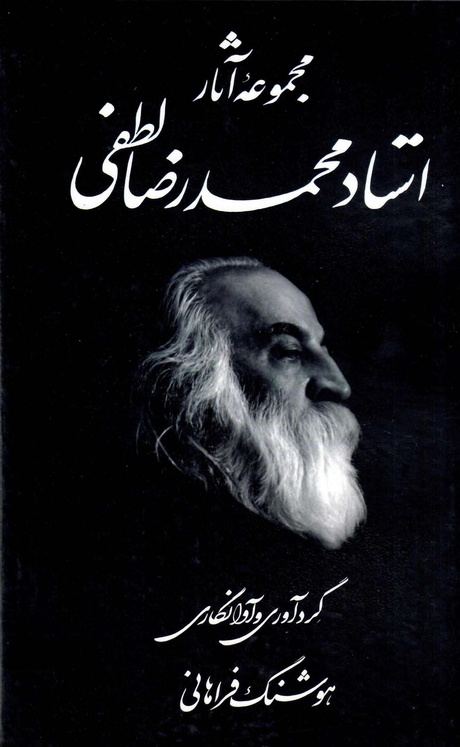 مجموعه آثار استاد محمدرضا لطفی با گردآوری هوشنگ فراهانی