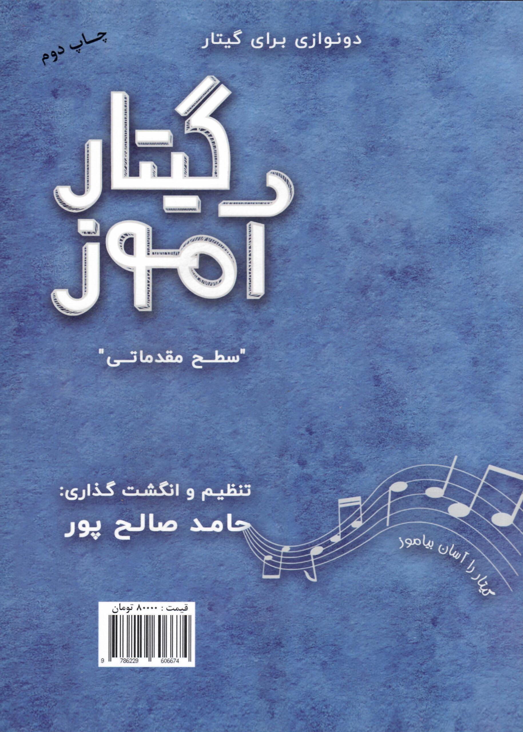 گیتار آموز «سطح مقدماتی» و «سطح متوسط» حامد صالح پور