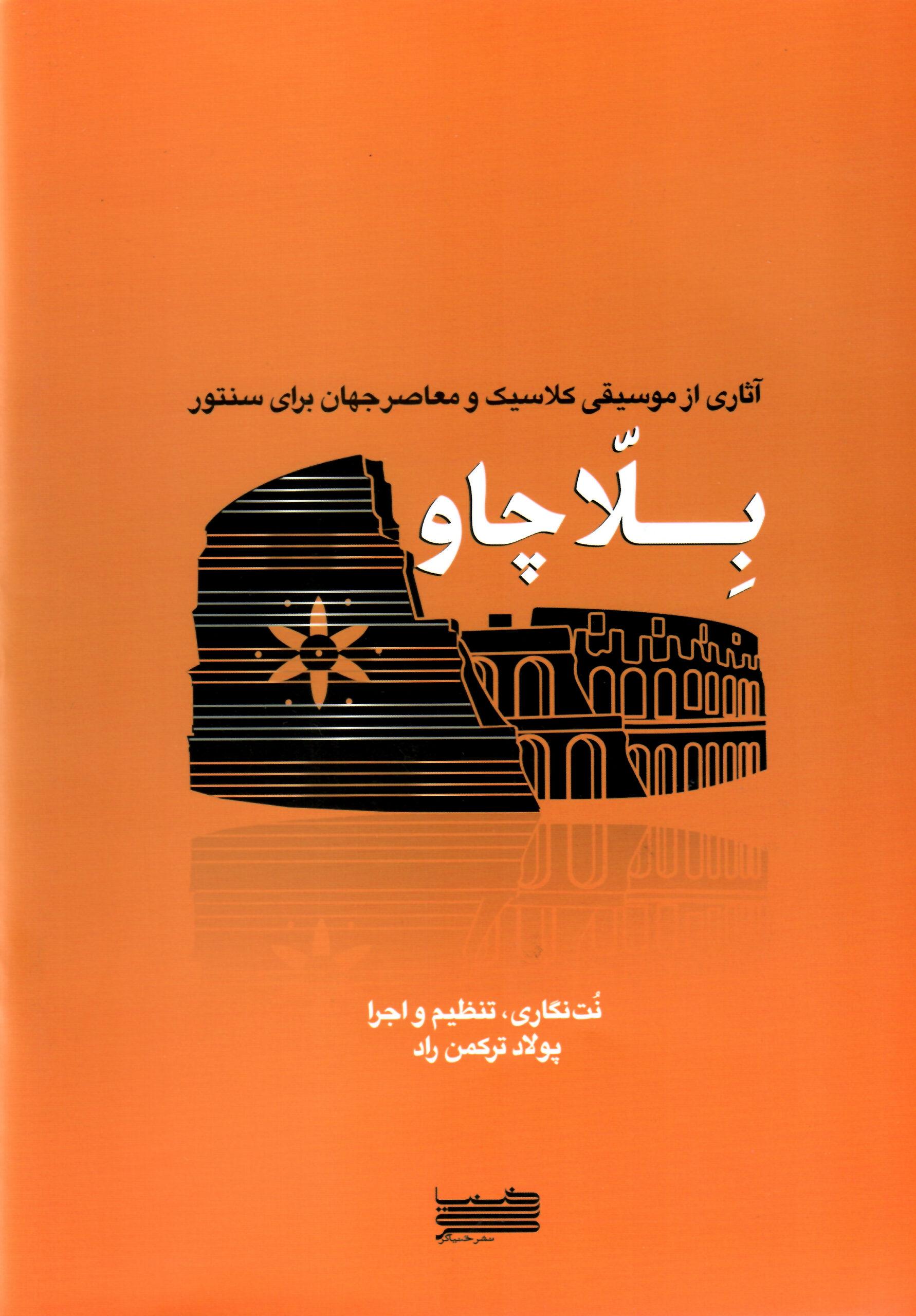 بلاچاو- آثاری از موسیقی کلاسیک و معاصر جهان برای سنتور-پولاد ترکمن راد