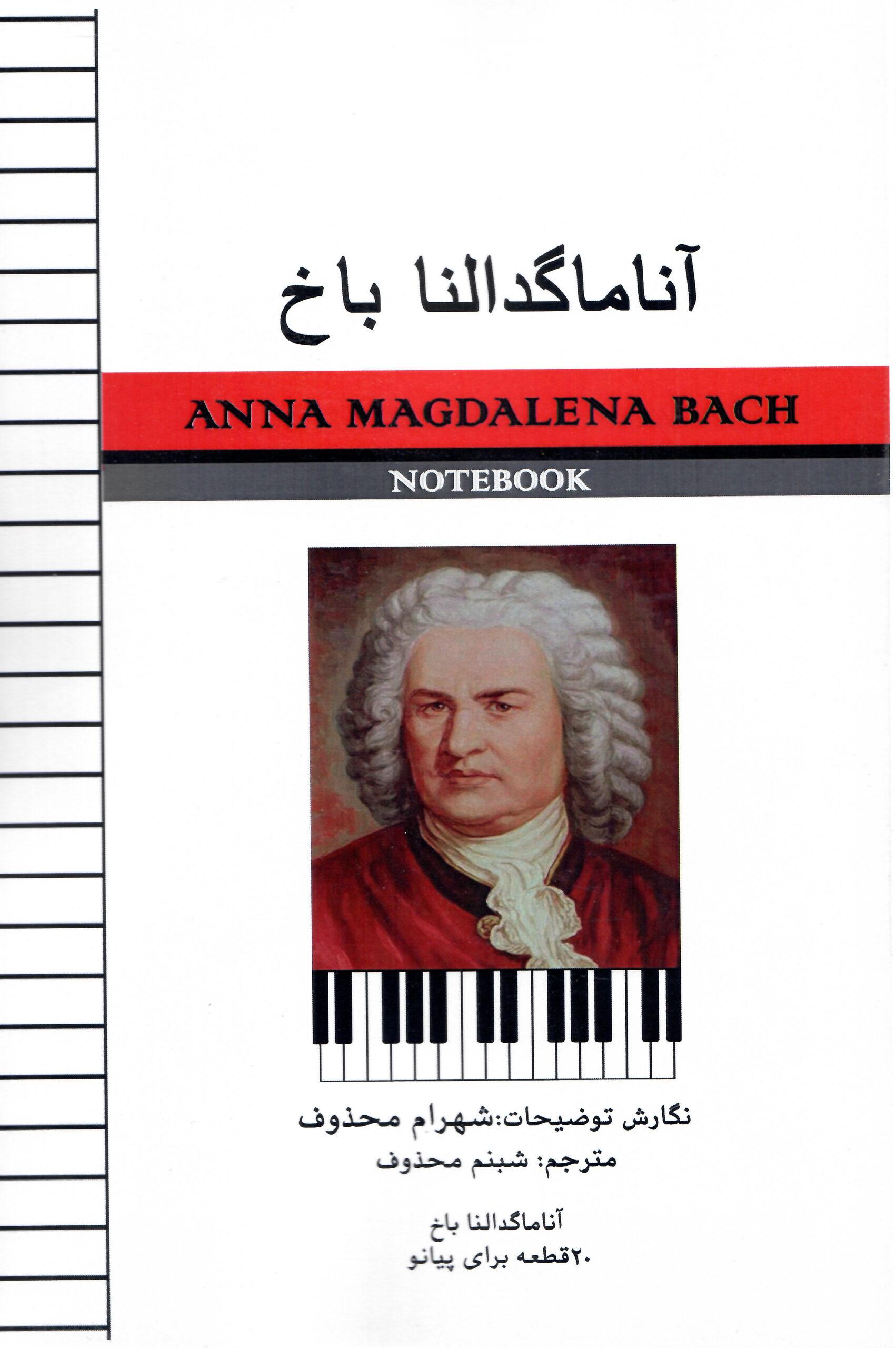 آناماگدالنا باخ 20 قطعه برای پیانو - نگارش توضیحات: شهرام محذوف- مترجم: شبنم محذوف