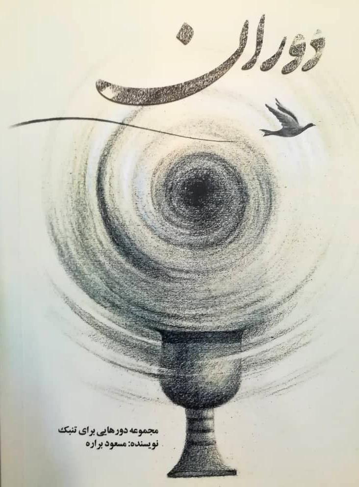 دوران مجموعه دورهایی برای تنبک - مسعود براره