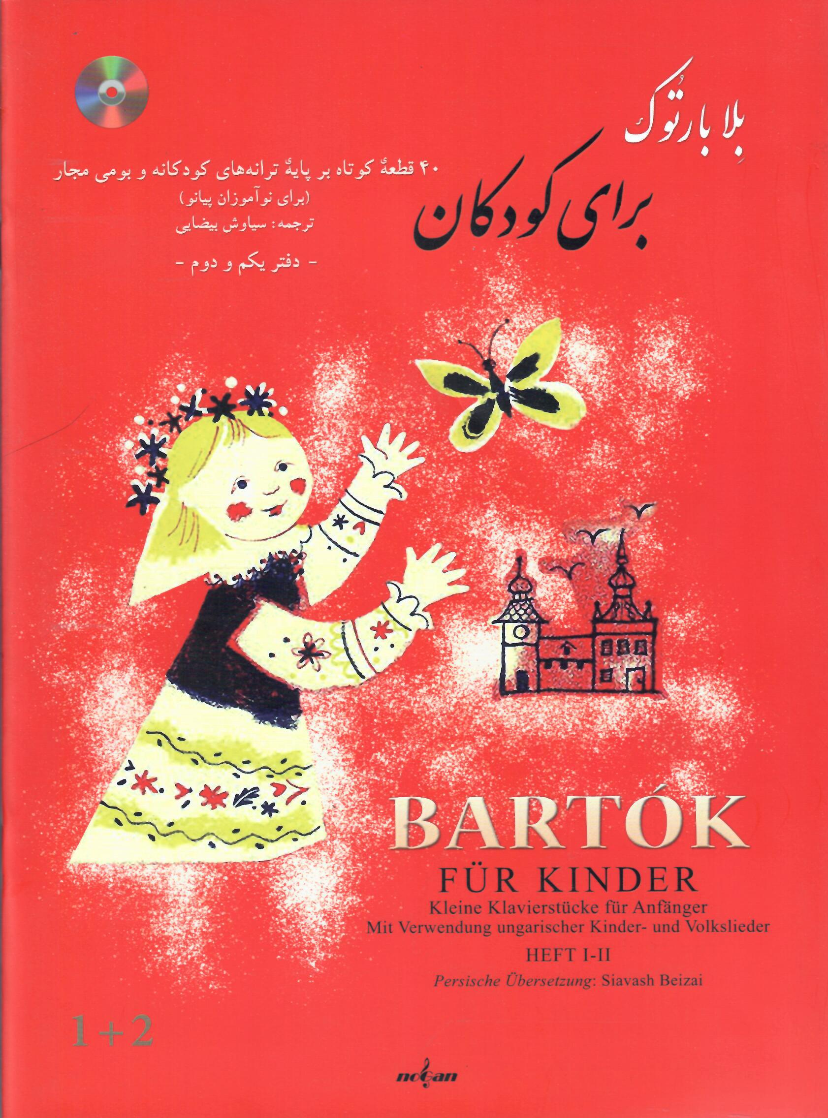بلا بارتوک برای کودکان (40 قطعه کوتاه بر پایهی ترانههای کودکانه و بومی مجار) ترجمه: سیاوش بیضایی