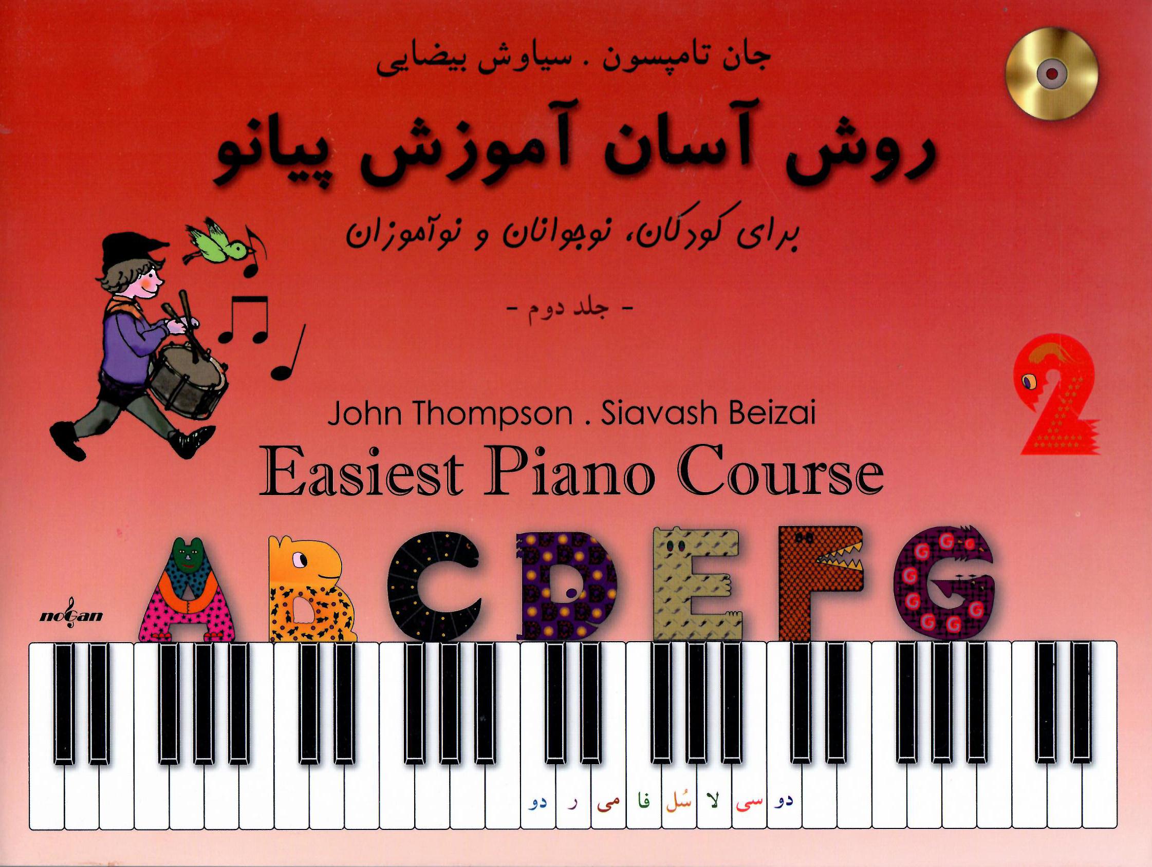 جان تامسون روش آسان آموزش پیانو جلد دوم سیاوش بیضایی