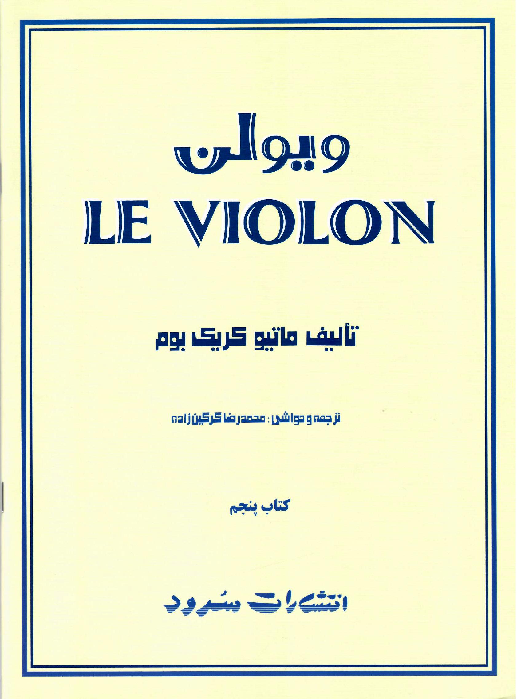 ل ویلن انتشارات سرود جلد پنجم
