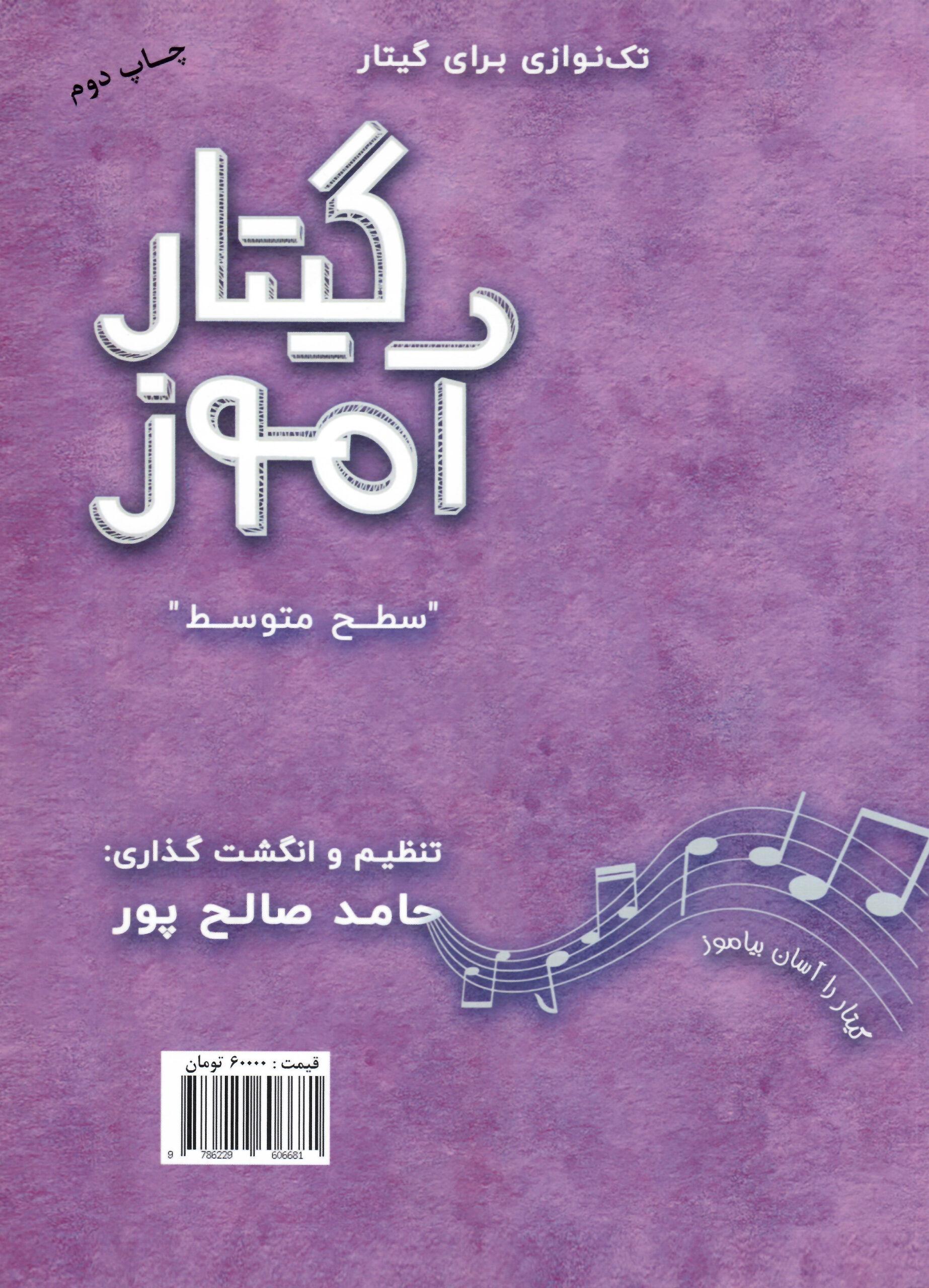 گیتار آموز «سطح متوسط» حامد صالح پور